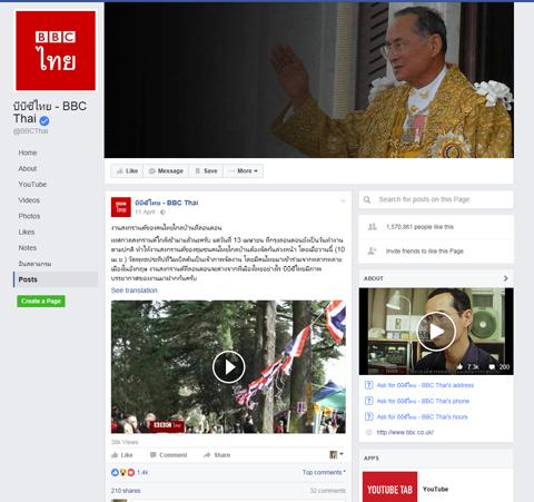 Aim news story on Songkran